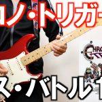 【クロノ・トリガー】ボス・バトル1 ~Band Edition~【ギターTAB譜】