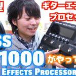BOSSの最新型ギター・エフェクツ・プロセッサー「GT-1000」がやってきた!