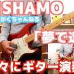 SHISHAMO「夢で逢う」ギターで弾くならE-BOW買っとき!!!