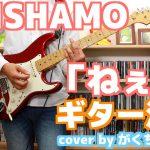 SHISHAMO 「ねぇ、」を赤裸々にギター演奏!!!