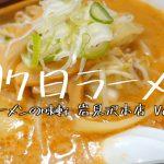 マジェット MV「週7日ラーメン」ラーメンの味軒 岩見沢本店 Ver.