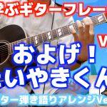 【2017年日本で最もRTが多かった動画で学ぶギター・フレーズ】 およげ!たいやきくん