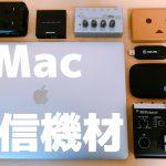 MacでYouTube Liveを行うための配信機材を紹介します!