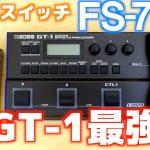 【BOSS】FS-7を買ったら俺のGT-1が最強に!?【多機能フットスイッチ】