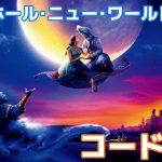 【実写版アラジン】『ホール・ニュー・ワールド』- コード譜