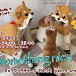 Somethingnice7〜何か、いいこと!〜 伊田姉弟、今年も出演します。