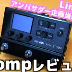 【Line6アンバサダー企画当選!】大人気ギター・プロセッサー「HX Stomp」をレビューします!【まとめ記事編】