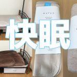 【amazonベストセラー常連】mofuaの寝具、寝心地が最高だったので紹介します。