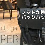 【北欧生まれの凄いやつ!】Gaston LugaのPRÅPER(プローペル) – ブラックがやってきた!