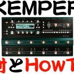 KEMPER PROFILER™ Stageの開封とHowTo!!【ブログ編】