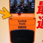 【ゲーム音楽・効果音】BEHRINGERのSF300でファズデビューしたんだけど楽し過ぎる!なんだこれ!!【8bit】