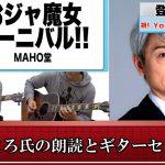 【元NHKアナウンサー】まろ(登坂淳一)氏の朗読とギターセッション【おジャ魔女カーニバル!! MAHO堂】