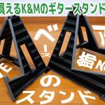 ¥1,000で買えるK&Mのギター(ベース)スタンドがヤバい!