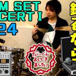 ドラム録るならDRUM SET CONCERTⅠとR24でバッチリ!