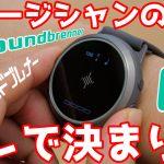 ミュージシャンの時計はコレで決まり!「Soundbrenner Core」がやってきた!