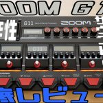 操作性・サウンドともに歴代最強!? 「ZOOM G11」を徹底レビュー!!