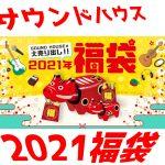 音速で完売したサウンドハウス2021年福袋、コスパ半端ないって!