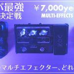 コスパ極まりし¥7,000円台マルチエフェクター対決!2021【VOX VS ZOOM】