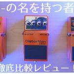 BOSSのDistortionベストバイはどの機種?DSシリーズ全機種を徹底比較レビュー【ていばん!】