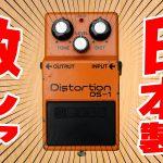 【激レア!】ビンテージBOSS DS-1(銀ネジ)80年日本製を手に入れたので台湾製と徹底比較レビューする!