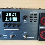 2021上半期バカ売れのマルチエフェクター「NUX MG-30」を徹底レビュー!