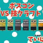 【BOSS】ボスコン無印 VS 技クラフト&Xシリーズ 徹底比較レビュー【ていばん!】