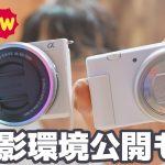 新しいカメラ『VLOGCAM ZV-E10』を購入しました。YouTube撮影環境公開も!